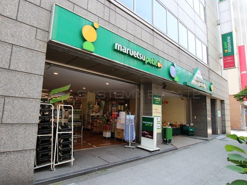 スーパー:マルエツ プチ 小伝馬町駅前店 300m