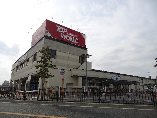 スーパー:トップワールド枚方店 533m
