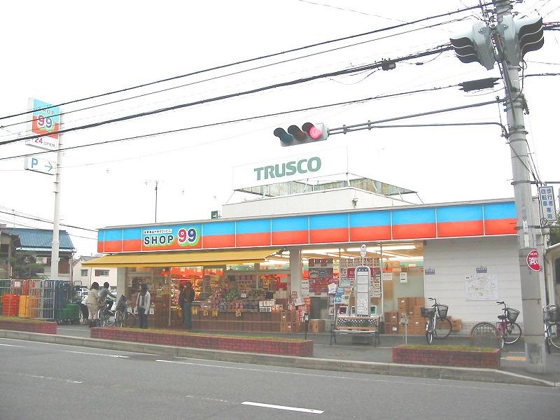 スーパー:SHOP99枚方須山店 728m