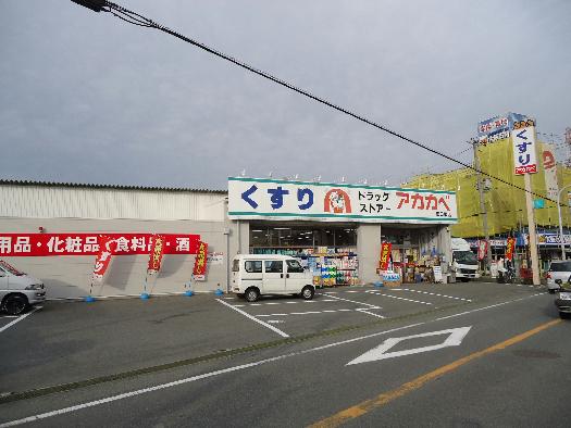 ドラッグストア:ドラッグストアアカカベ田口店 753m