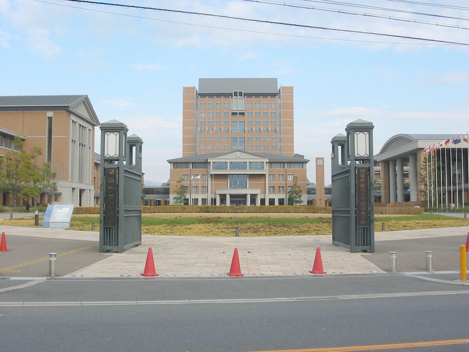 大学・短大:私立関西外国語大学 1408m