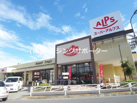 スーパー:SUPER ALPS(スーパーアルプス) 中野店 349m