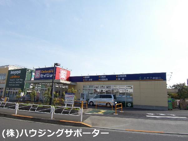 ドラッグストア:セイジョー八王子中野店 69m