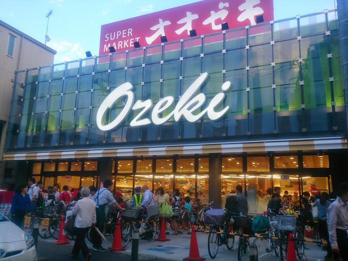 スーパー:Ozeki(オオゼキ) 上野毛店 840m