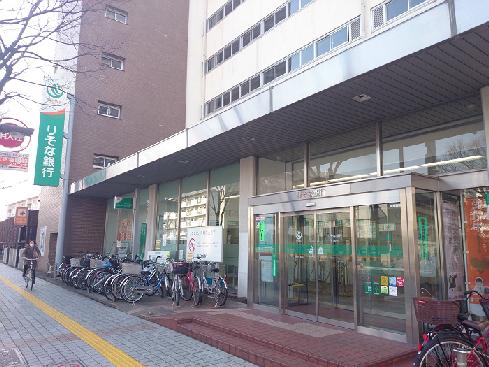 銀行:りそな銀行 竹ノ塚支店 426m