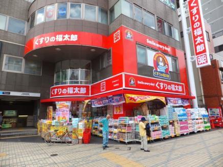 ドラッグストア:くすりの福太郎 門前仲町店 420m