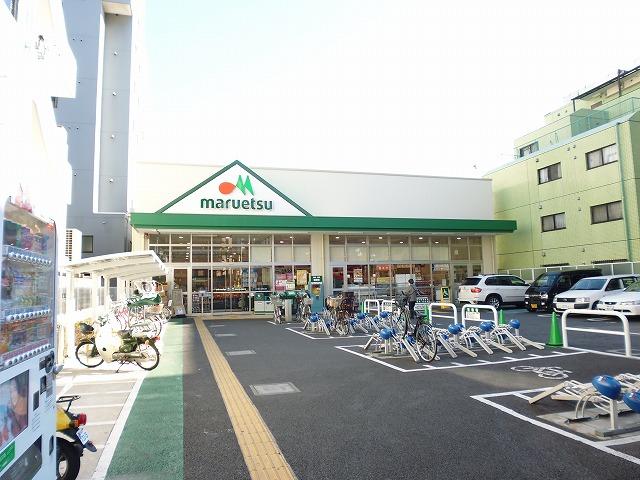 スーパー:マルエツ 成増南口店 292m