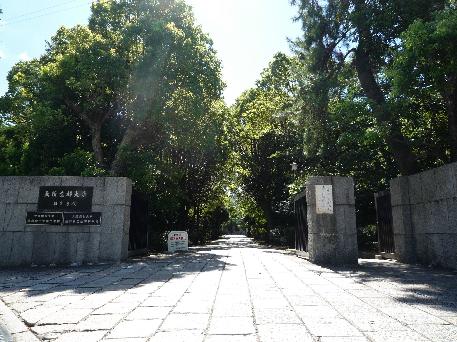 大学・短大:私立関西医科大学牧野キャンパス 2342m