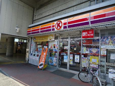 コンビ二:サークルK 枚方宮之阪駅前店 751m