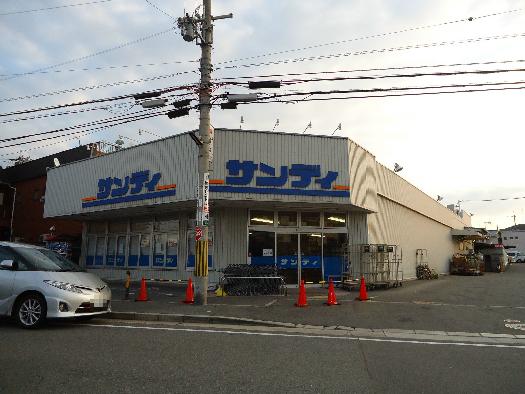スーパー:サンディ 宮之阪店 855m