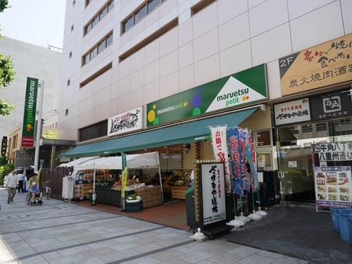 スーパー:マルエツプチ 八丁堀店 557m