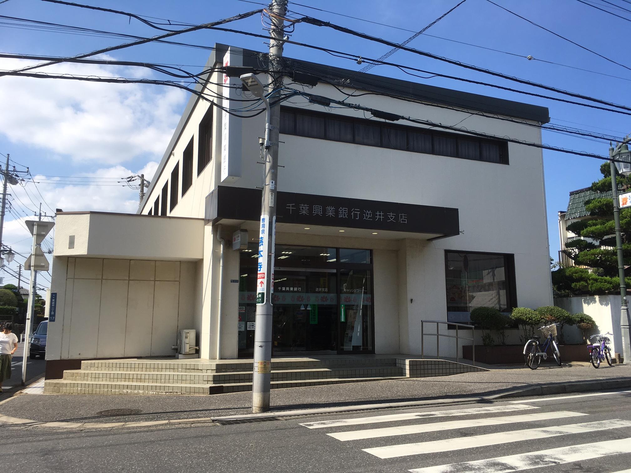 銀行:千葉興業銀行 逆井支店 327m