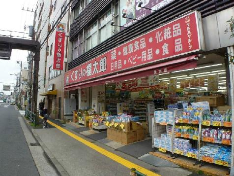 ドラッグストア:くすりの福太郎 住吉店 601m