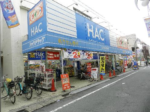 ドラッグストア:ハックドラッグ 祖師谷店 313m