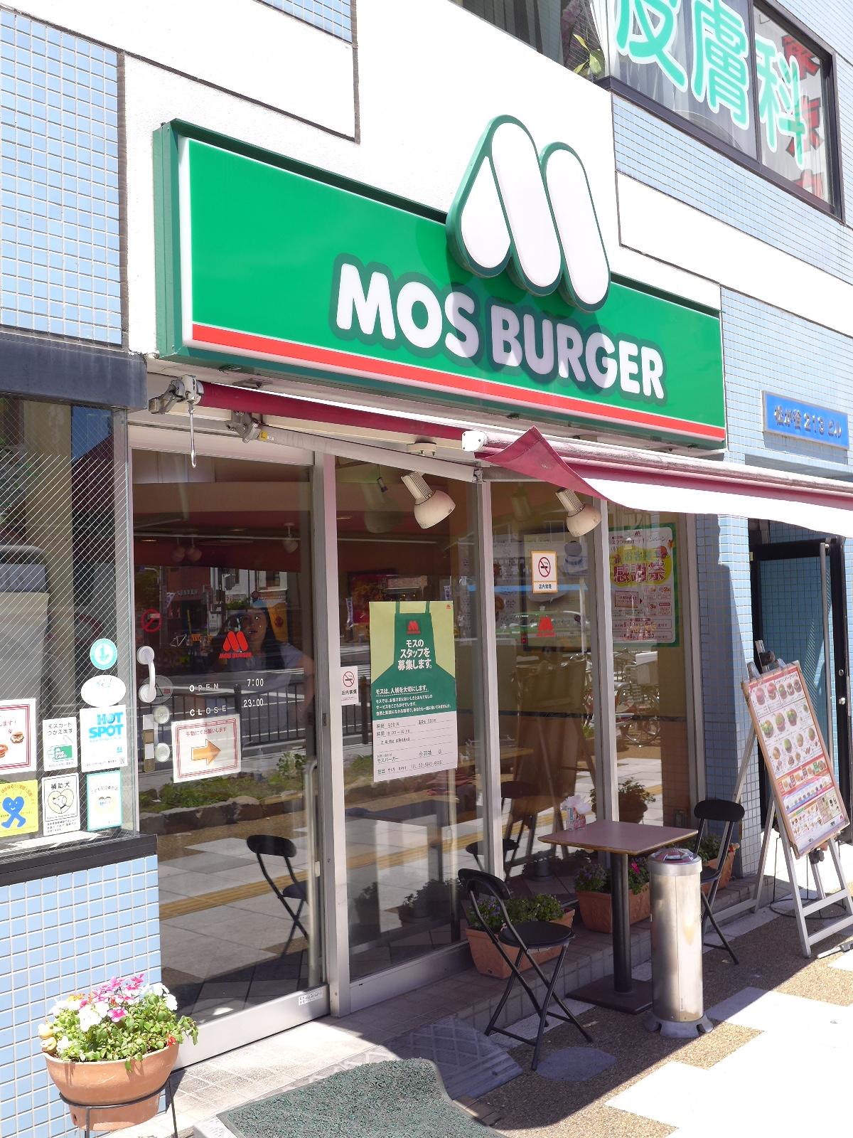 レストラン:MOS BURGER 合羽橋店 174m