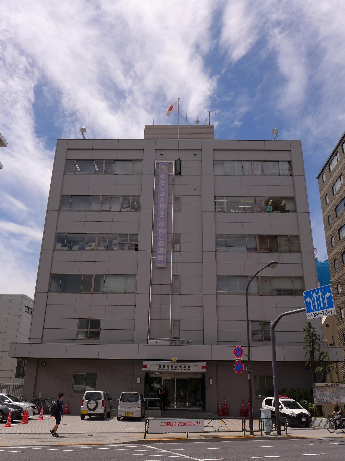 警察署・交番:蔵前警察署 田原町交番 641m