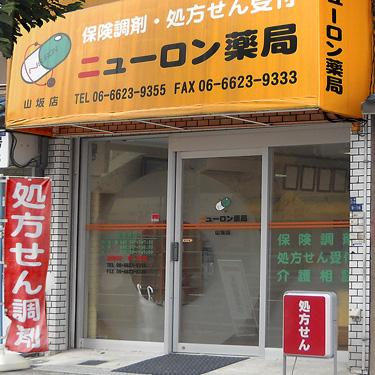 ドラッグストア:ニューロン薬局山坂店 331m