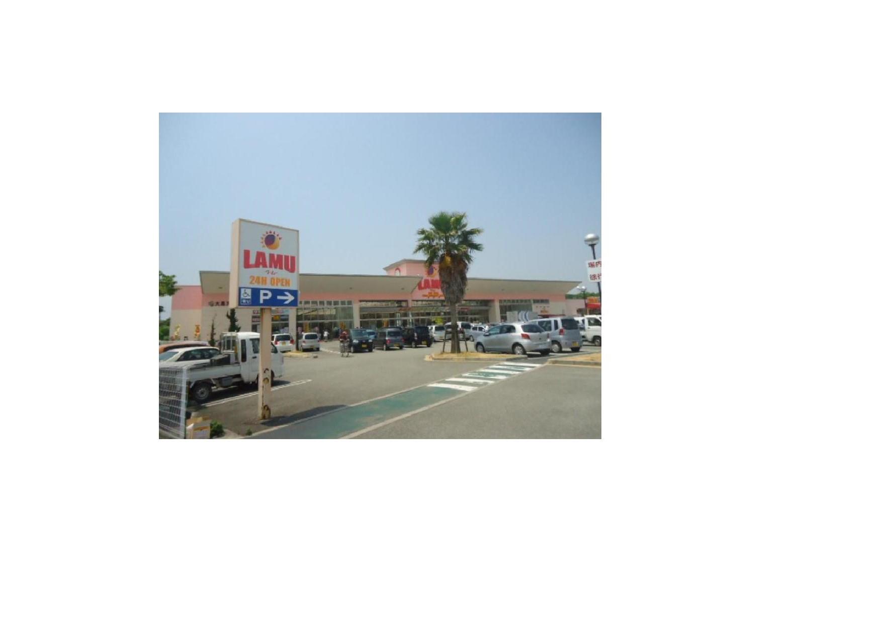 スーパー:LAMU(ラ・ムー) 姫路南店 978m