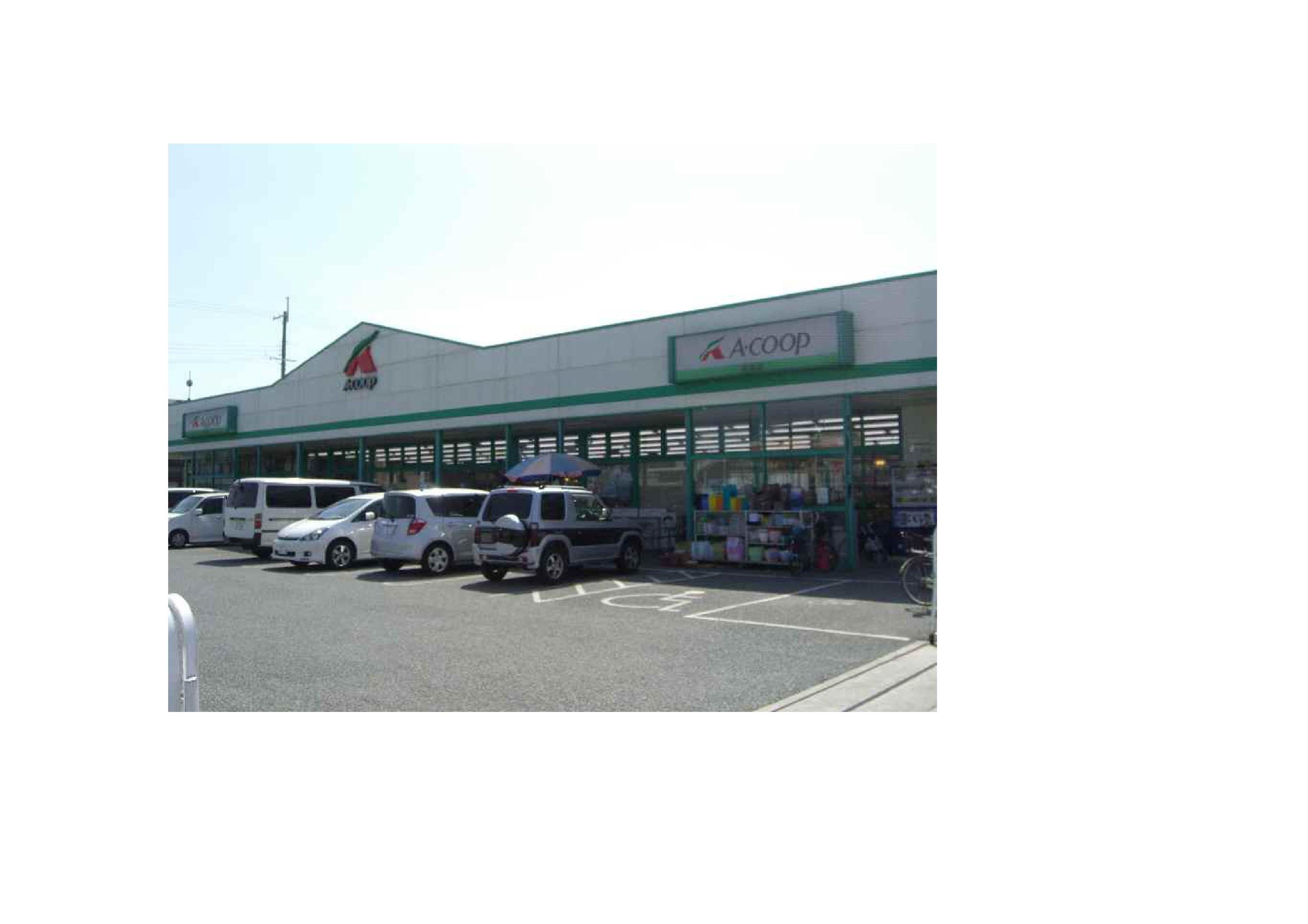 スーパー:Aコープ 高浜店 1409m
