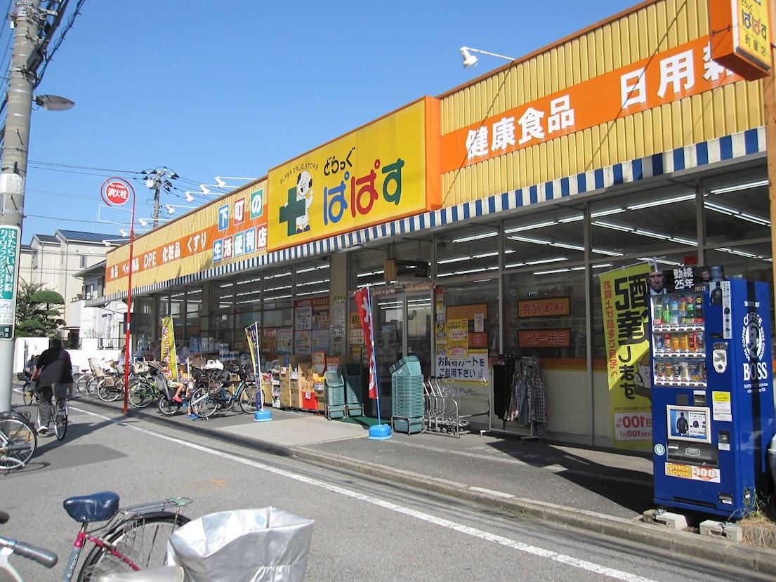 ドラッグストア:ぱぱす薬局 町屋店 315m