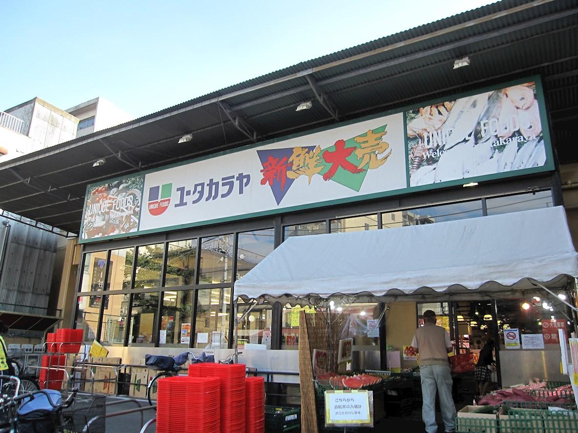 スーパー:ユータカラヤ 日暮里店 241m 近隣