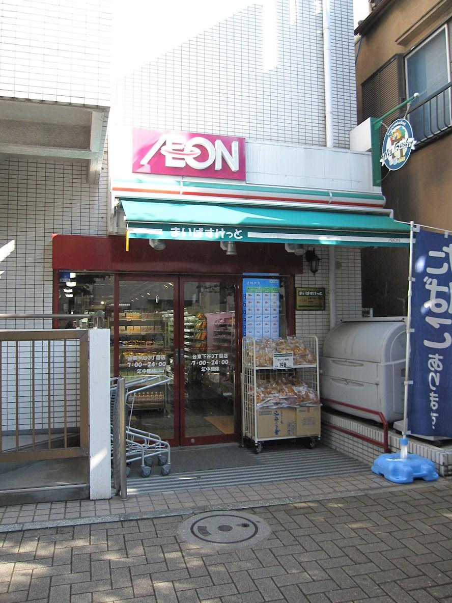 スーパー:まいばすけっと 台東下谷3丁目店 477m 近隣