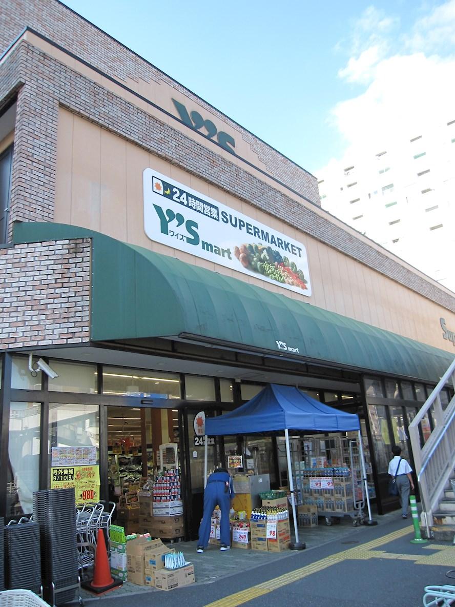 スーパー:Y's mart(ワイズマート) 三ノ輪店 584m 近隣
