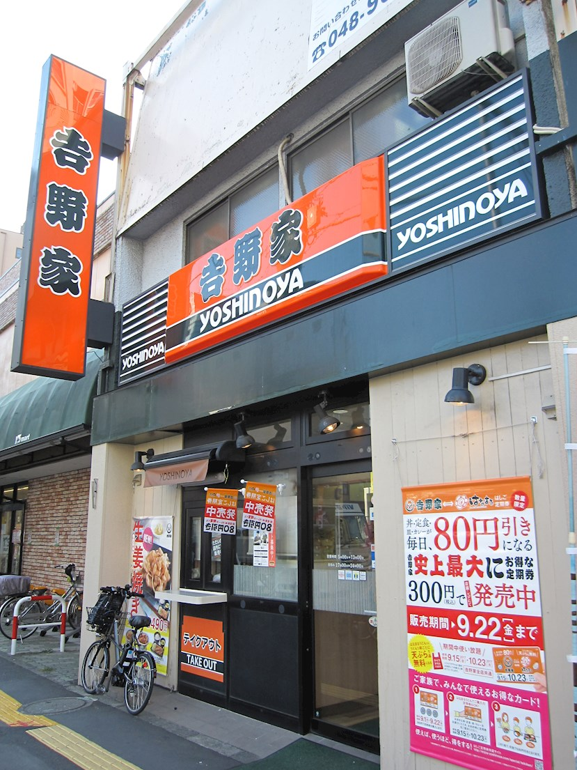 レストラン:吉野家 三ノ輪店 608m 近隣