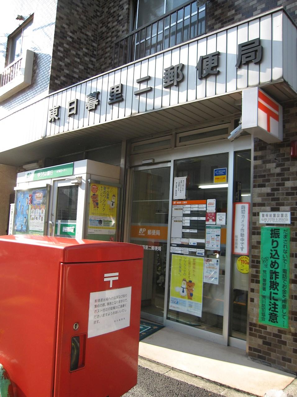 郵便局:東日暮里二郵便局 210m 近隣