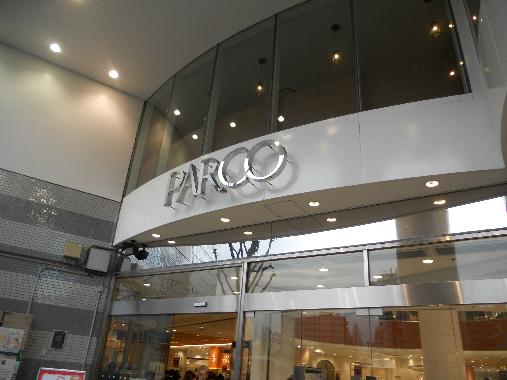 ショッピング施設:調布PARCO(パルコ) 1103m