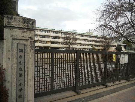 小学校:調布市立第一小学校 852m