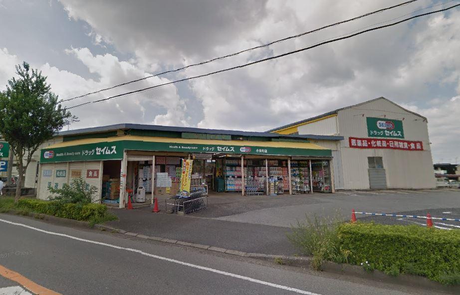 ドラッグストア:ドラッグセイムス 小倉町店 834m
