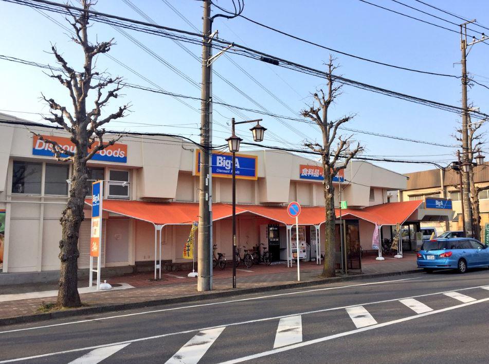 ショッピング施設:ビッグ・エー千葉千城台西店 1018m