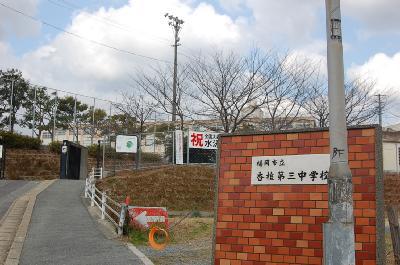 中学校:香椎第3中学校 1200m