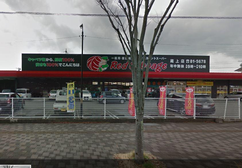 スーパー:Red Cabbage(レッドキャベツ) 蔵上店 406m