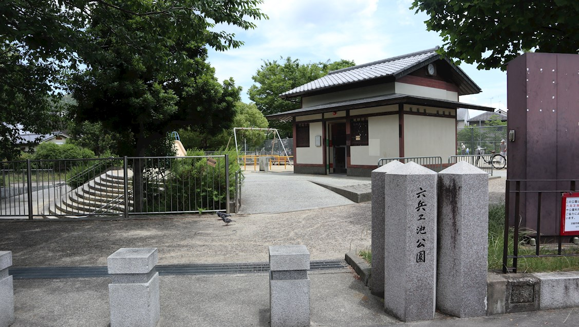 公園:六兵エ公園 218m