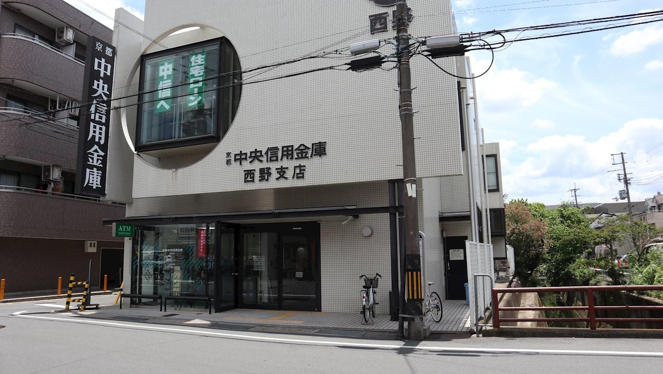 銀行:京都中央信用金庫西野支店 300m