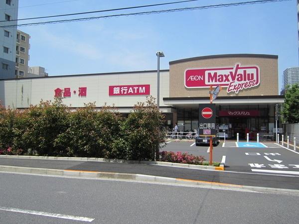 スーパー:マックスバリュ エクスプレス木場公園店 697m
