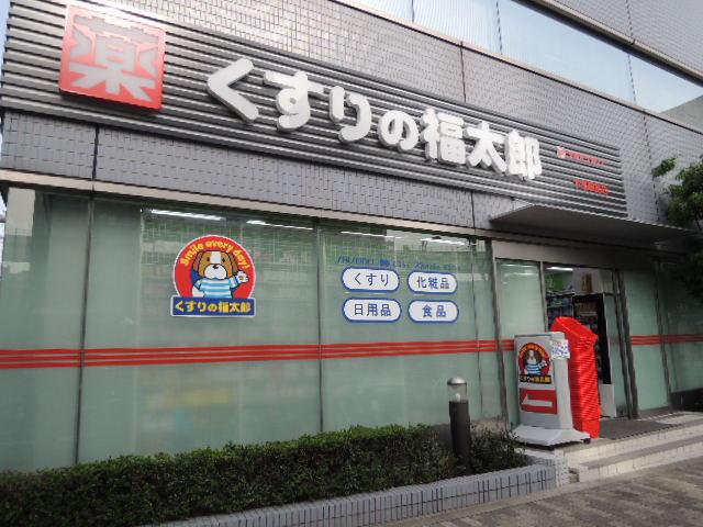 ドラッグストア:くすりの福太郎 木場駅前店 784m