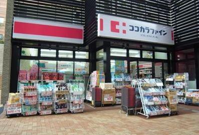 ドラッグストア:ココカラファイン目黒大橋店 406m