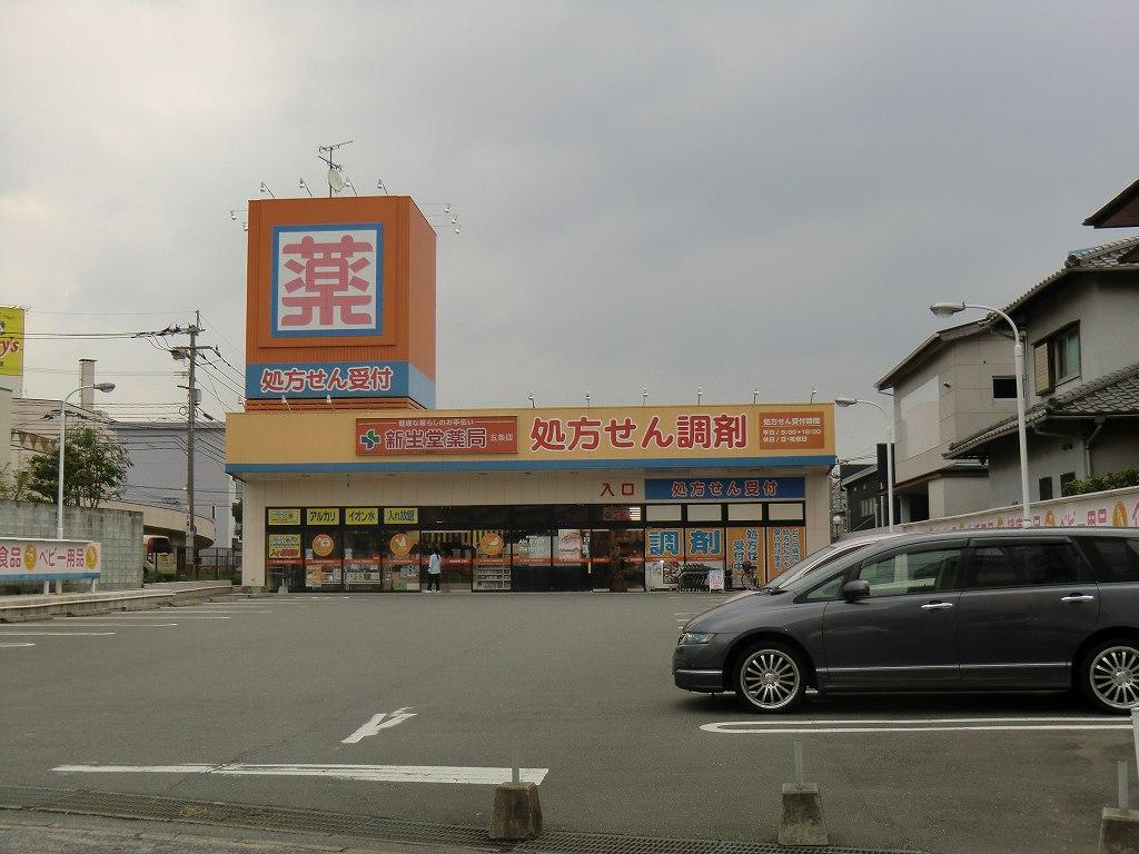 ドラッグストア:ドラッグ新生堂 五条店 862m