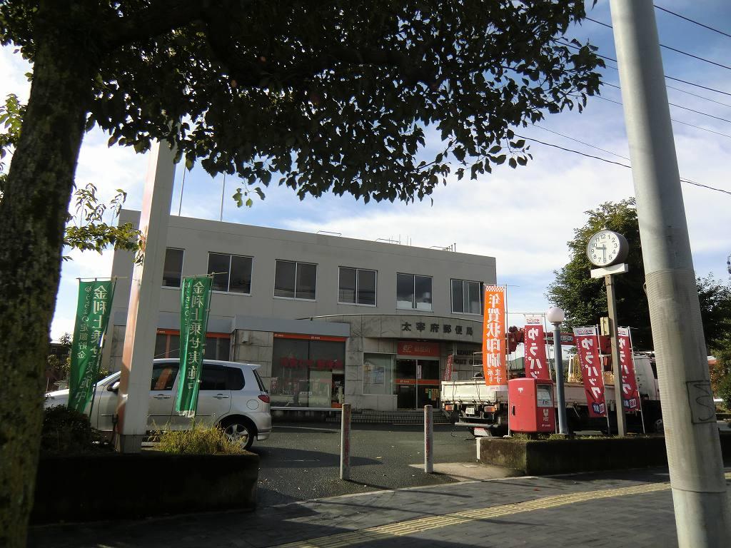 郵便局:太宰府郵便局 883m