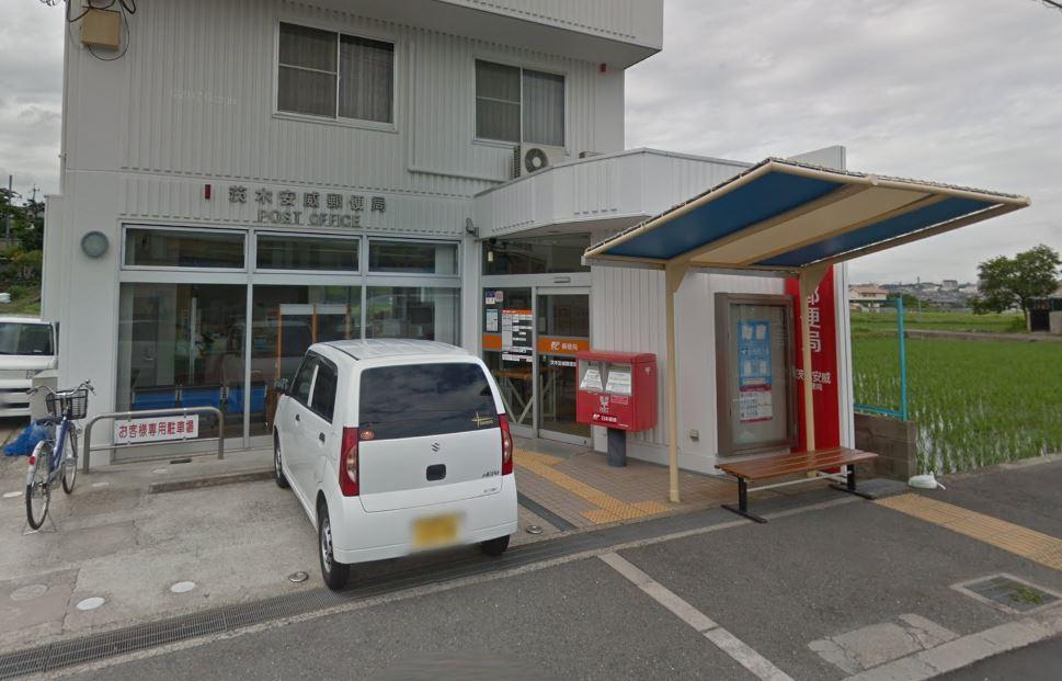 郵便局:茨木安威郵便局 487m