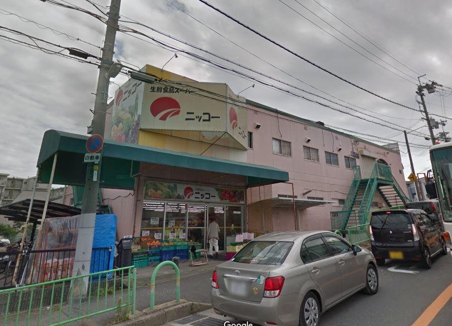 スーパー:生鮮食品スーパー ニッコー 安威店 479m