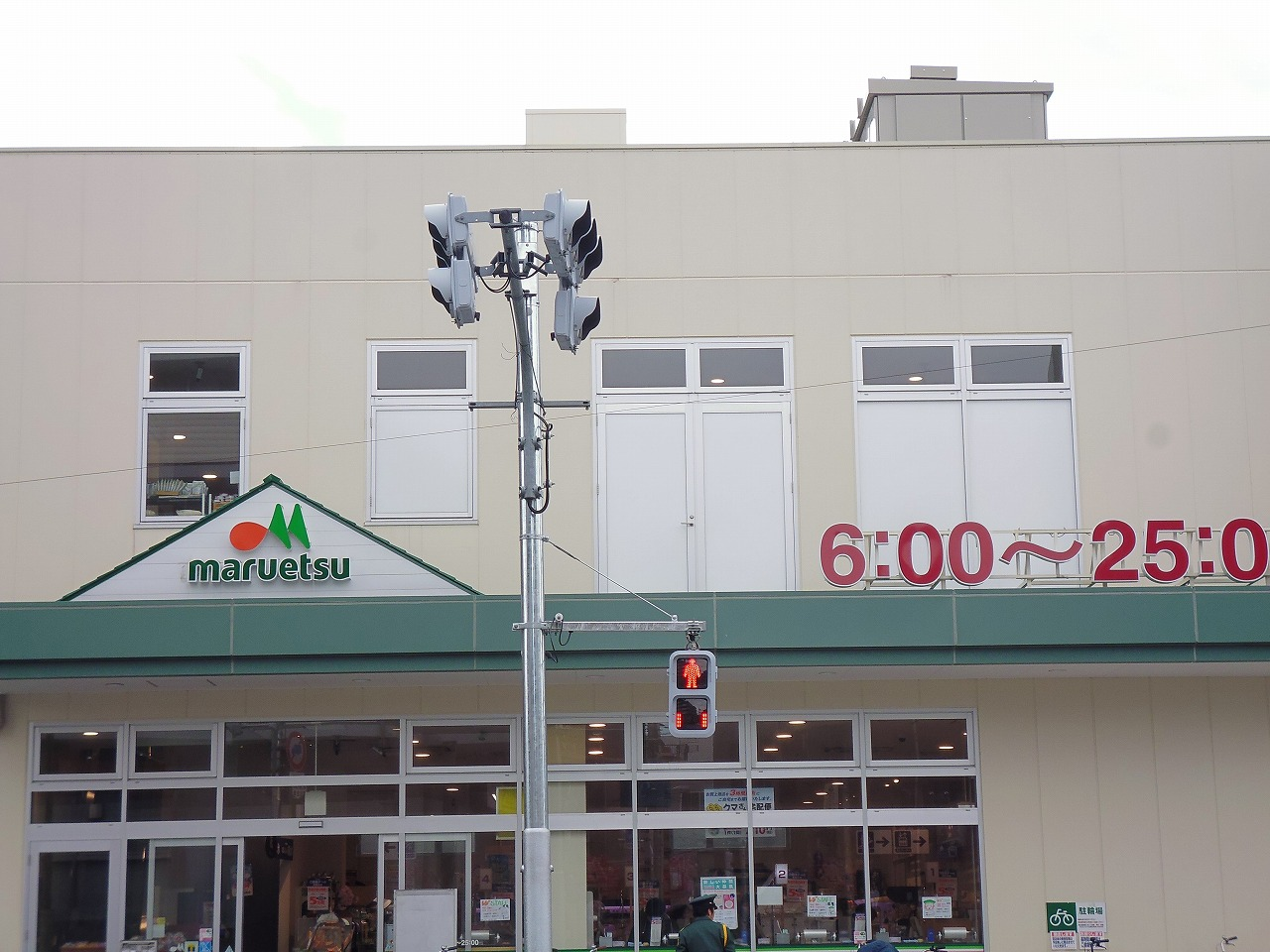 スーパー:マルエツ 新江古田駅前店 617m