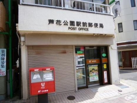 郵便局:芦花公園駅前郵便局 120m 近隣