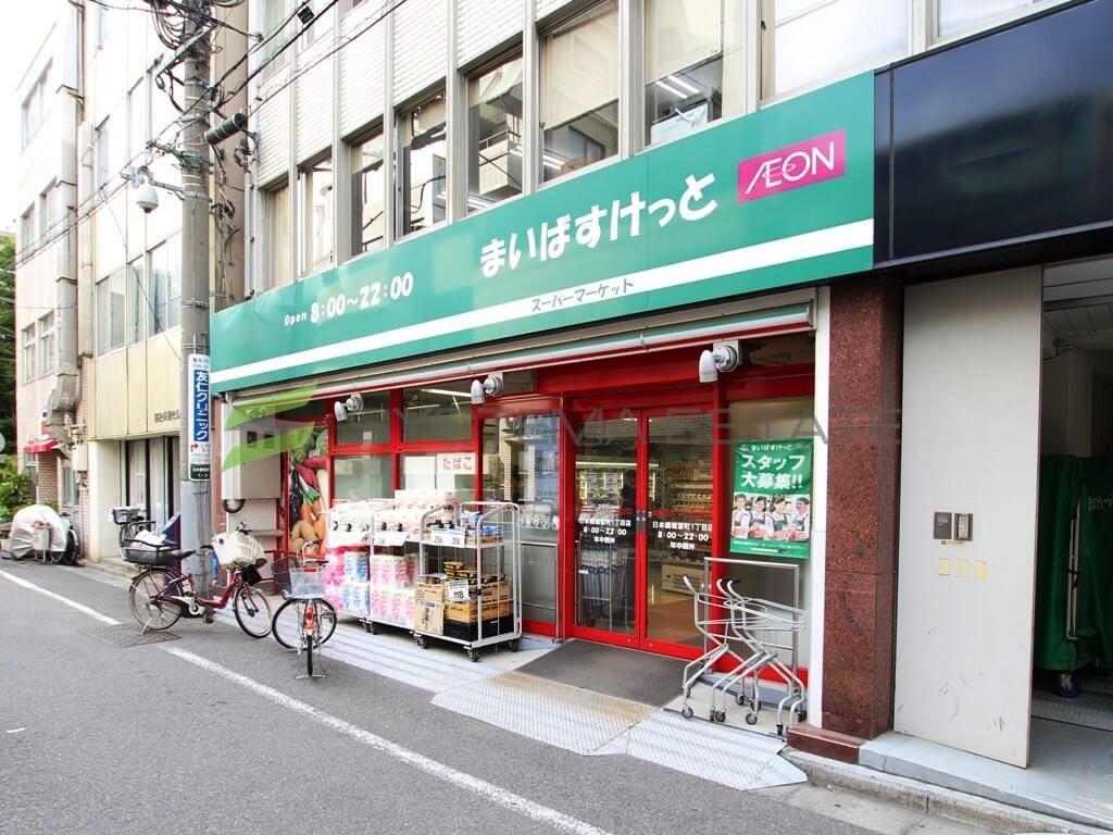 スーパー:まいばすけっと 日本橋堀留町1丁目店 57m