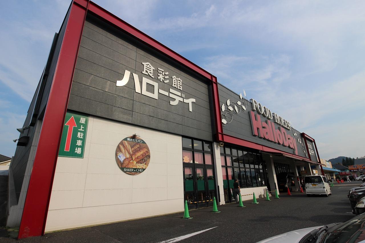 スーパー:HalloDay(ハローデイ) 横代店 775m