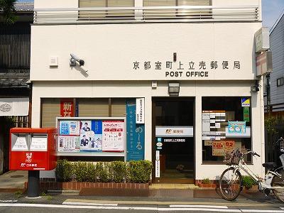 郵便局:京都室町上立売郵便局 583m