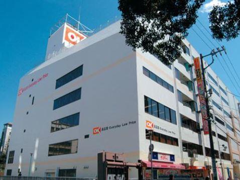 スーパー:OKストア 藤沢店 551m